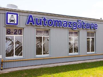 Automazgātava Valmierā